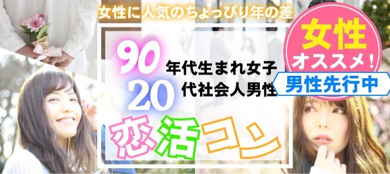 【集まりやすい夜開催】90年代生まれ女子×20代社会人男子の恋活コン-仙台(5/3)