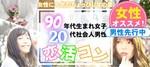 【仙台の恋活パーティー】株式会社リネスト主催 2018年5月26日
