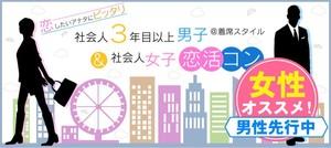 【山口の恋活パーティー】株式会社リネスト主催 2018年5月30日