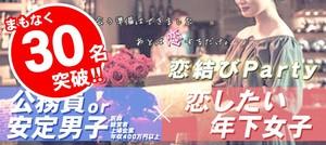 【長岡の恋活パーティー】株式会社リネスト主催 2018年5月20日