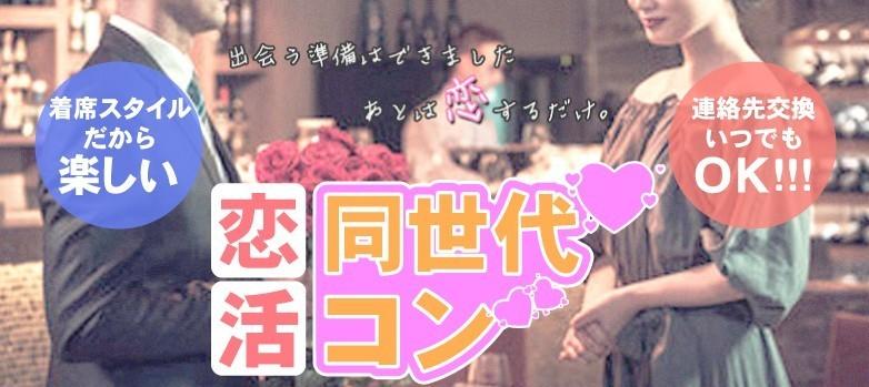 【集まりやすい夜開催】理想の年の差で出逢える♪年の差コン-防府(5/26)