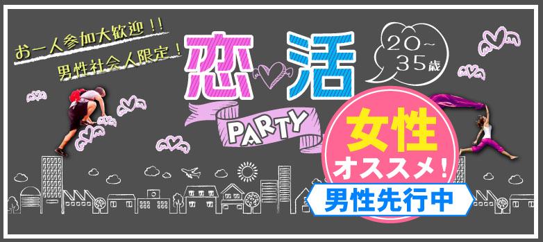 【大恋結び祭!!】お一人参加も大歓迎♪スペシャル大恋結びパーティー下関(5/26)