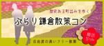 【鎌倉のプチ街コン】株式会社スタイルリンク主催 2018年4月8日