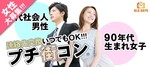 【奈良の恋活パーティー】オールドデイズ合同会社主催 2018年5月26日