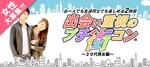 【松江の恋活パーティー】オールドデイズ合同会社主催 2018年5月12日