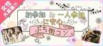 【奈良の恋活パーティー】オールドデイズ合同会社主催 2018年5月4日