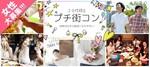 【鹿児島の恋活パーティー】オールドデイズ合同会社主催 2018年5月3日