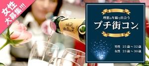 【松江の恋活パーティー】オールドデイズ合同会社主催 2018年5月26日