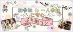 【鹿児島の恋活パーティー】オールドデイズ合同会社主催 2018年5月27日