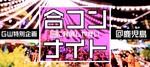 【鹿児島の恋活パーティー】オールドデイズ合同会社主催 2018年5月5日