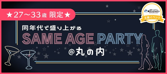 ★SAME AGE PARTY@丸の内★