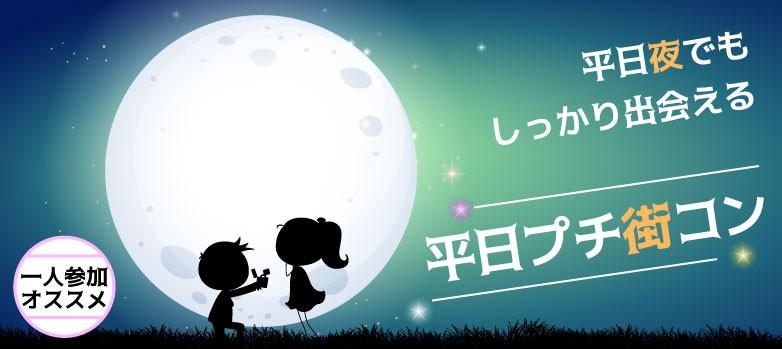 出会える平日プチ街コン(R)平日夜にしっかり話せる~佐賀(5/30)