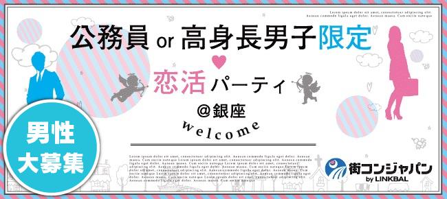 公務員or高身長(172センチ以上)男子に出会える!恋活パーティー【男性20~34歳×女性23~32歳】