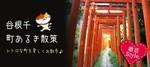 【東京都その他の体験コン】株式会社スタイルリンク主催 2018年4月28日