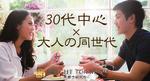 【恵比寿の婚活パーティー・お見合いパーティー】株式会社GiveGrow主催 2018年4月29日