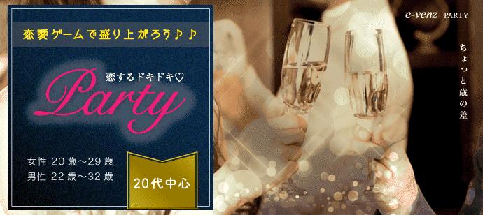 4月27日(金)『本町』 平日休み同士で楽めるお勧め企画♪ちょっと歳の差【男性22歳~32歳】【女性20代】着席でのんびり平日ランチコン☆恋愛ゲームで盛り上がろう