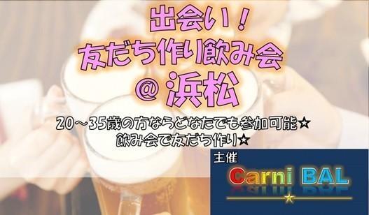 【浜松のプチ街コン】Carni BAL 主催 2018年4月4日