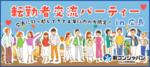 【八丁堀・紙屋町の恋活パーティー】街コンジャパン主催 2018年4月15日