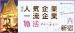 【新宿の婚活パーティー・お見合いパーティー】クラブキスティ―主催 2018年4月22日