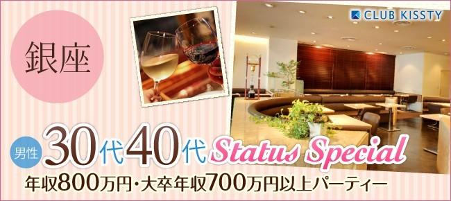 4/28(土)銀座 男性30代40代Status Special 年収800万円・大卒年収700万円以上パーティー