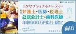 【梅田の婚活パーティー・お見合いパーティー】クラブキスティ―主催 2018年4月28日