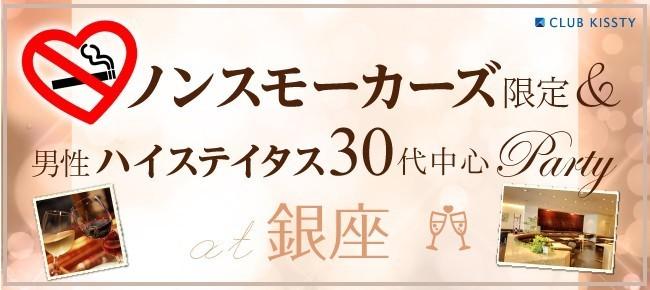 4/1(日)銀座 ノンスモーカーズ限定&男性ハイステイタス30代中心婚活パーティー