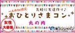 【丸の内の婚活パーティー・お見合いパーティー】街コンジャパン主催 2018年4月28日