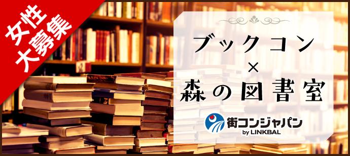 ブックコン@森の図書室《趣味コン・趣味活》