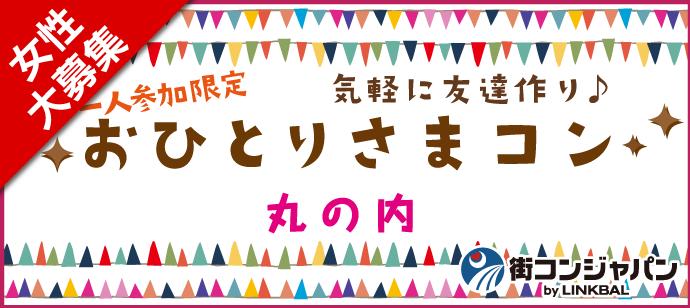 1名参加限定☆おひとりさまコン!