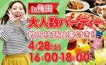 【梅田の恋活パーティー】ANDEAVOR株式会社主催 2018年4月28日