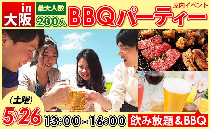 屋上テラスBBQ in 心斎橋☆大型バーベキューパーティー!