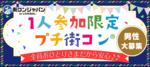 【八丁堀・紙屋町の恋活パーティー】街コンジャパン主催 2018年4月20日