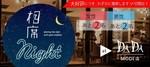 【静岡のプチ街コン】株式会社静岡リリース主催 2018年4月18日
