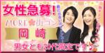 【岡崎の恋活パーティー】合同会社Airdiver主催 2018年4月28日