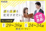 【渋谷の婚活パーティー・お見合いパーティー】Diverse(ユーコ)主催 2018年4月29日