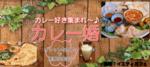 【水戸の婚活パーティー・お見合いパーティー】有限会社エーブイアール主催 2018年4月22日