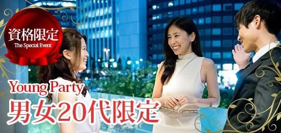 【80名☆男女20代限定】男性医師・上場企業・経営者・外資企業・年収600万以上恋活パーティー