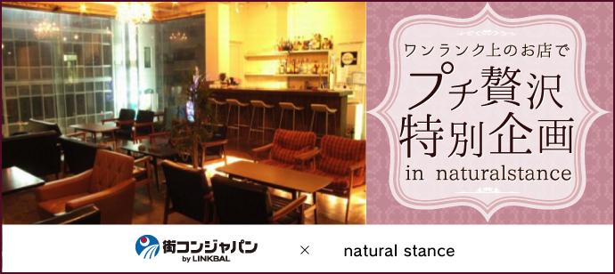 【開催確定!】ワンランク上のお店でプチ贅沢特別企画 in natural stance