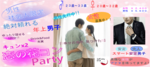 【心斎橋の婚活パーティー・お見合いパーティー】infinitybar主催 2018年4月8日