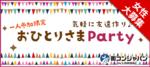 【関内・桜木町・みなとみらいの恋活パーティー】街コンジャパン主催 2018年4月21日