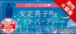 【関内・桜木町・みなとみらいの恋活パーティー】街コンジャパン主催 2018年4月22日