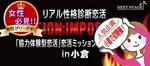 【北九州のプチ街コン】株式会社ネクストステージ主催 2018年3月25日