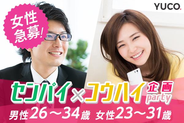 【心斎橋の婚活パーティー・お見合いパーティー】Diverse(ユーコ)主催 2018年5月6日