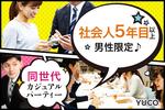 【心斎橋の婚活パーティー・お見合いパーティー】Diverse(ユーコ)主催 2018年5月20日