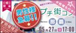 【那覇の恋活パーティー】パーティーズブック主催 2018年5月27日