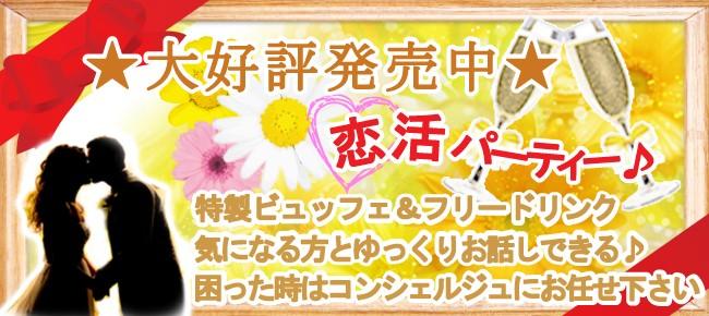 【23~38歳限定☆恋活パーティー!】休日だからカップル率も急上昇↑♪ 恋する季節に出会いの予感!in神戸