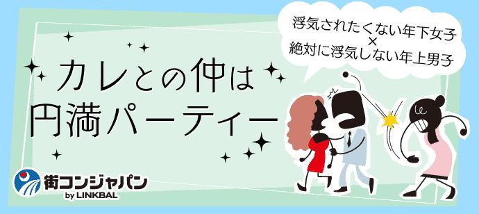 【長崎のプチ街コン】街コンジャパン主催 2018年4月15日