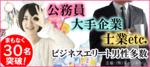 【船橋の恋活パーティー】キャンキャン主催 2018年4月29日