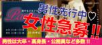 【河原町の恋活パーティー】e-venz(イベンツ)主催 2018年4月30日