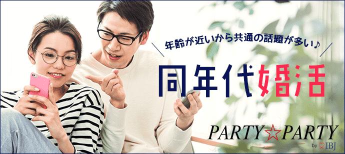 iPad使用の婚活パーティー!【まずは友達から始めたい♪】《ぬるオタク》×《同年代》の方限定編【東証一部上場企業のIBJで婚活】